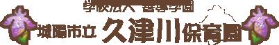 久津川保育園